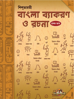 Sahitya Bharati Publications | Books Details